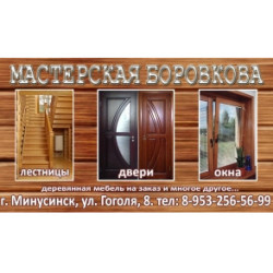 Мастерская Боровкова